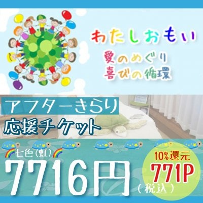 【七色(虹)】わたしおもい『愛のめぐり喜びの循環』アフターきらり応援チケット
