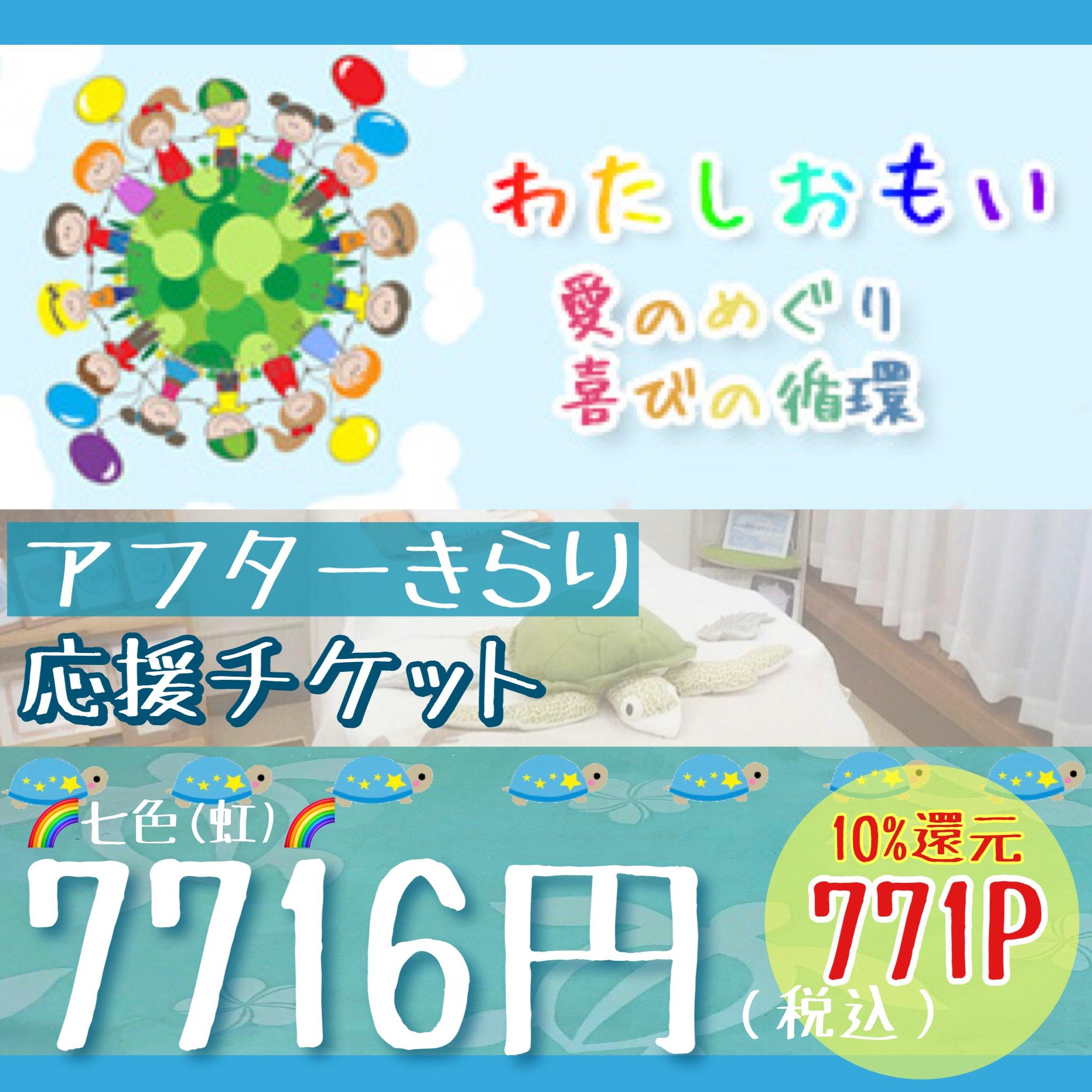 【七色(虹)】わたしおもい『愛のめぐり喜びの循環』アフターきらり応援チケットのイメージその1