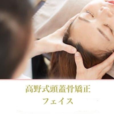 高野式・頭蓋骨矯正・初回(45分コース / 担当:高野)