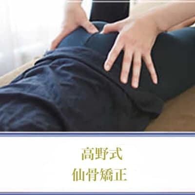 高野式・O脚・X脚矯正矯正・骨盤(仙骨)矯正・全身矯正・初回(45分コース / 担当:高野)