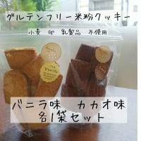 グルテンフリー/卵/乳製品不使用の新潟県産コシヒカリ米粉のクッキー[バニラ味・ココア味各1袋入り]1400円