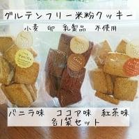 グルテンフリー/卵/乳製品不使用の新潟県産コシヒカリ米粉のクッキー[バニラ味・ココア味・紅茶味各1袋入り]2100円