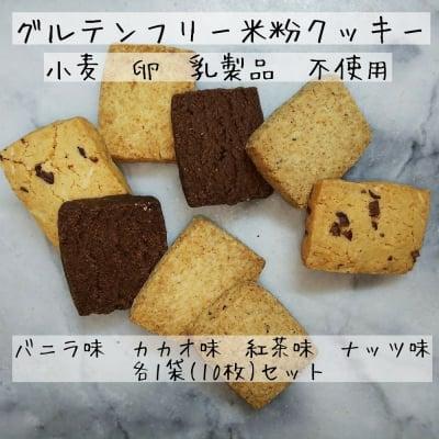 グルテンフリー/卵/乳製品不使用の新潟県産コシヒカリ米粉のクッキー[...