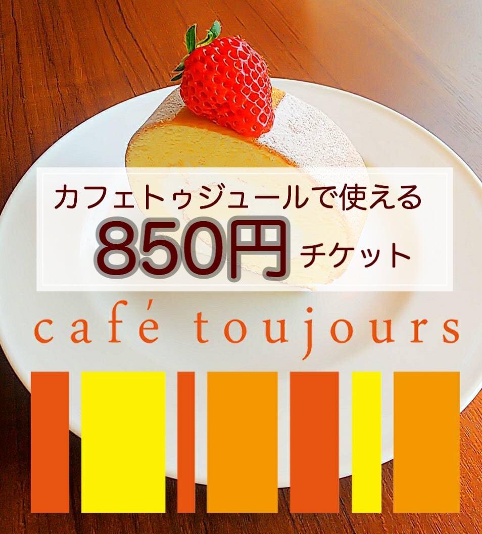 カフェトゥジュール-café toujours-で使える850円ウェブチケット[お友達にプレゼントとしてもお使いいただけます]のイメージその1