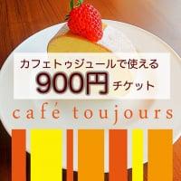 カフェトゥジュール-café toujours-で使える900円ウェブチケット[お友達にプレゼントとしてもお使いいただけます]