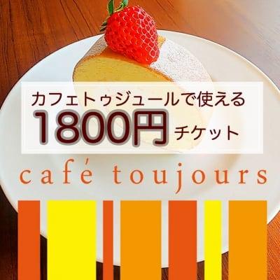 カフェトゥジュール-café toujours-で使える1800円ウェブチケット[お友達にプレゼントとしてもお使いいただけます]