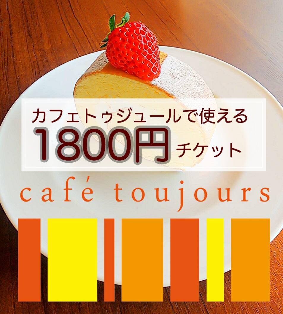 カフェトゥジュール-café toujours-で使える1800円ウェブチケット[お友達にプレゼントとしてもお使いいただけます]のイメージその1