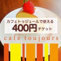 カフェトゥジュール-café toujours-で使える400円ウェブチケット[お友達にプレゼントとしてもお使いいただけます]