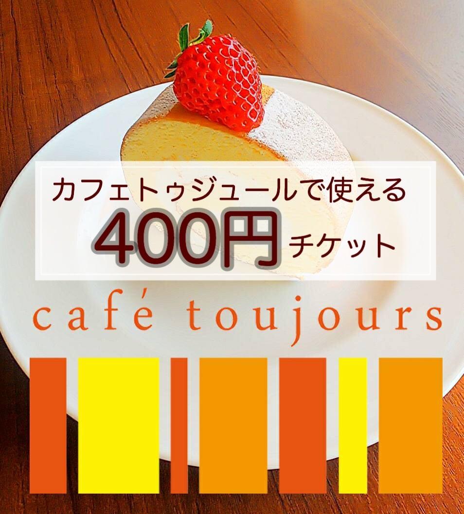 カフェトゥジュール-café toujours-で使える400円ウェブチケット[お友達にプレゼントとしてもお使いいただけます]のイメージその1