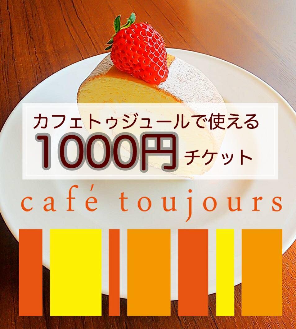 カフェトゥジュール-café toujours-で使える1000円ウェブチケット[お友達にプレゼントとしてもお使いいただけます]のイメージその1