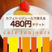 カフェトゥジュール-café toujours-で使える480円ウェブチケット[お友達にプレゼントとしてもお使いいただけます]
