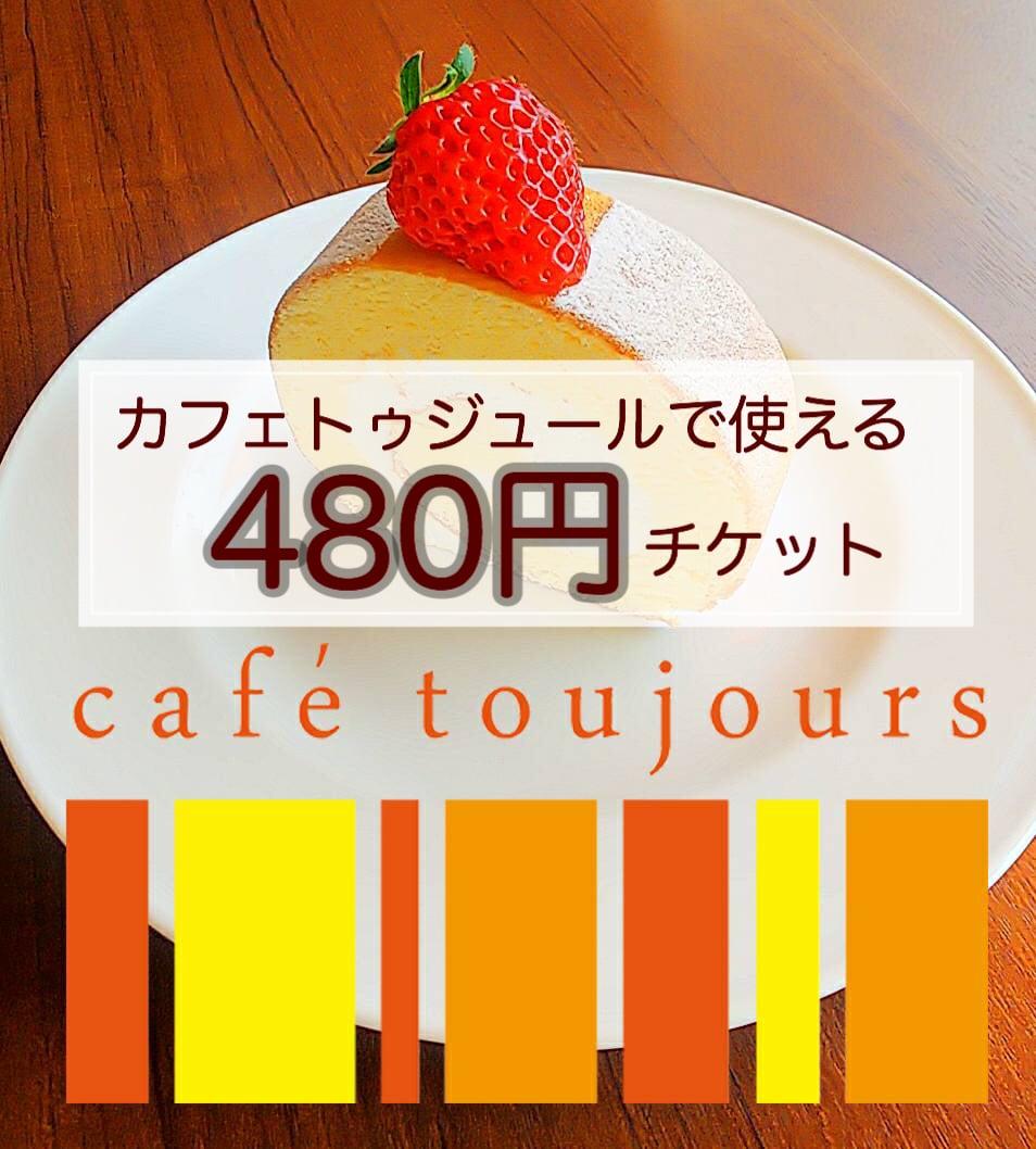 カフェトゥジュール-café toujours-で使える480円ウェブチケット[お友達にプレゼントとしてもお使いいただけます]のイメージその1