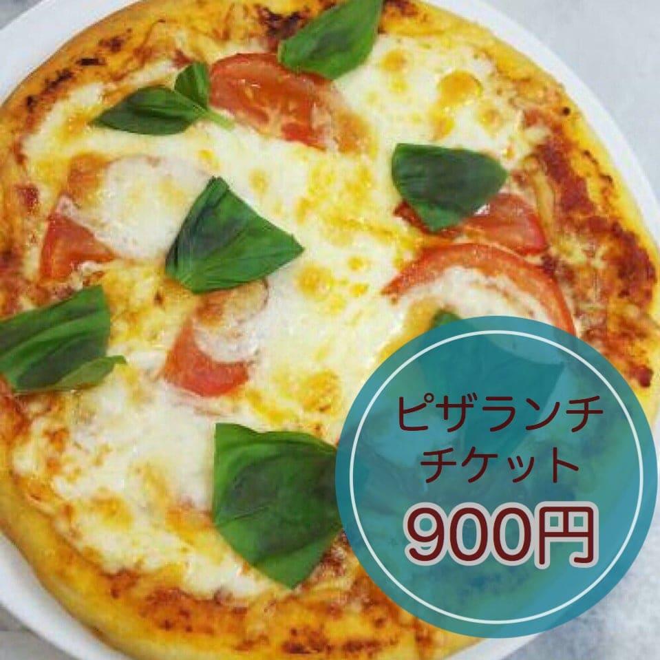ピザランチ900円ウェブチケット[お友達にプレゼントとしてもお使いいただけます]のイメージその1