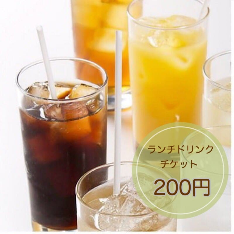 ランチドリンク200円ウェブチケット[お友達にプレゼントとしてもお使いいただけます]のイメージその1