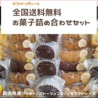 お中元に最適!お菓子の詰め合わせ/グルテンフリー米粉クッキー/ガトーショコラ/シフォンラスク/レモンマドレーヌ送料無料