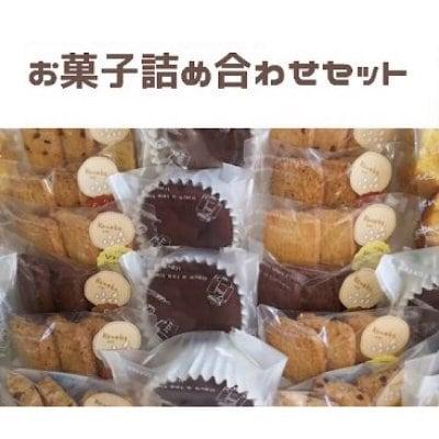 お菓子の詰め合わせ/グルテンフリー米粉クッキー/ギフト