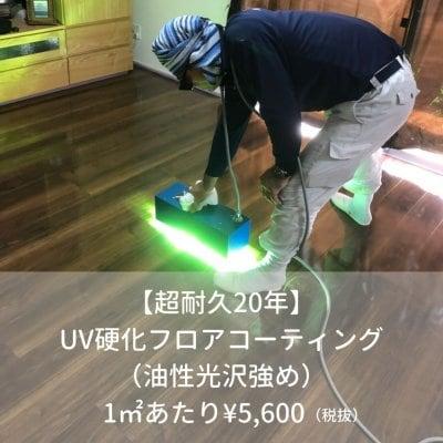 【超耐久20年】UV硬化フロアコーティング(油性光沢強め) 1㎡あたり¥5,600(税抜)