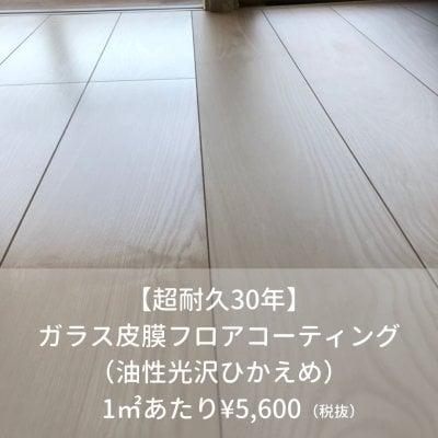 【超耐久30年】ガラス皮膜フロアコーティング(油性光沢ひかえめ)1㎡あたり¥5600(税抜)