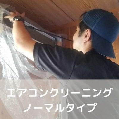 分解洗浄❗ エアコンクリーニング(ノーマルタイプ)