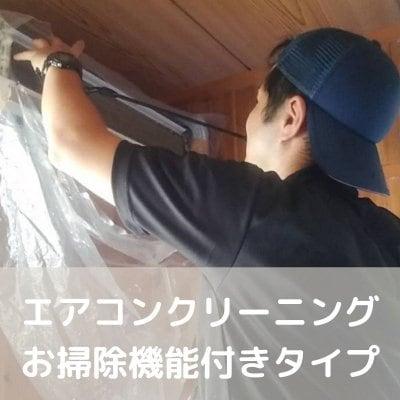 エアコンクリーニング(お掃除機能付きタイプ)
