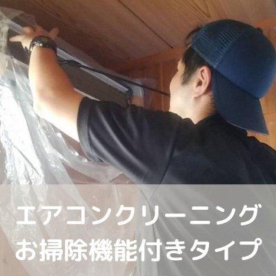 エアコンクリーニング(お掃除機能付きタイプ)分解洗浄