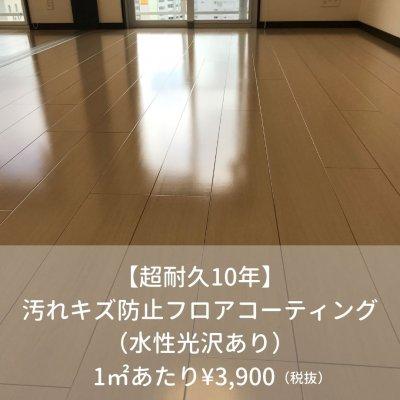 【超耐久10年】汚れキズ防止フロアコーティング(水性光沢あり)
