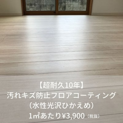 【超耐久10年】汚れキズ防止フロアコーティング(水性光沢ひかえめ)