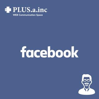 9月25日(水)18:00~PLUS.aセミナー「Facebookイベントを使っていこう」