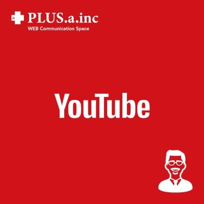 10月24日(木)14:00~PLUS.aセミナー「YouTubeに自分の動画を掲...