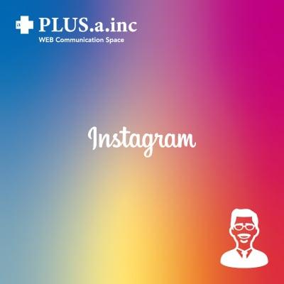 12月6日(金)10:30~PLUS.aセミナー「Instagramビジネスアカウントの使い方!」