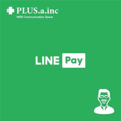 9月30日(月)14:00~PLUS.aセミナー「LINE Payを使ってみよう!」