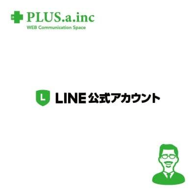 12月4日(水)18:00~PLUS.aセミナー「LINE@からLINE公式アカウントに移行しよう!」
