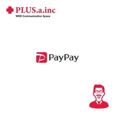9月27日(金)13:00~PLUS.aセミナー「PayPayを使ってみよう!」