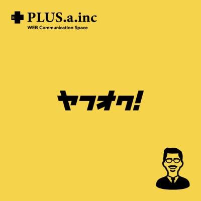 12月13日(金)18:00~PLUS.aセミナー「ヤフオクで不要になった商品を出品しよう!」