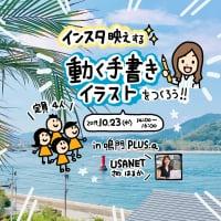 10月23日(水)14:00~PLUS.a外部講師セミナー「インスタ映えする動く手書きイラストを作ろう!」