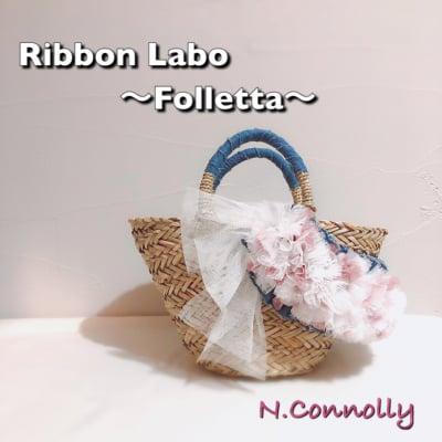 かごバッグ Folletta(フォレッタ) by Ribbon Labo