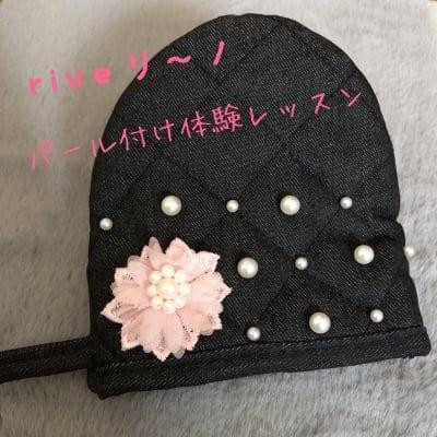 riveリ〜ノ パール付け体験レッスン