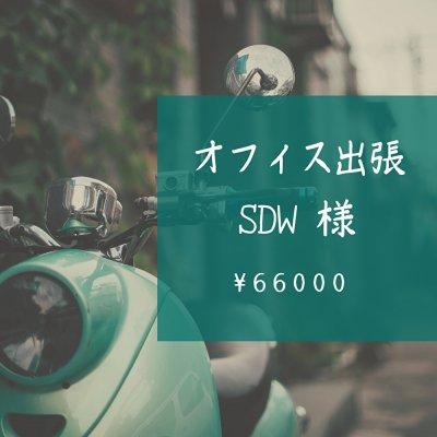 (株)SDW様 オフィス出張施術
