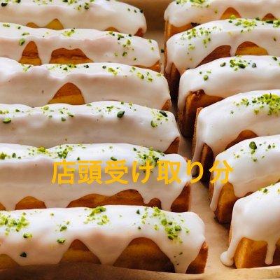 愛媛県産無農薬レモン Lemonケーキ 4月10日予約販売分
