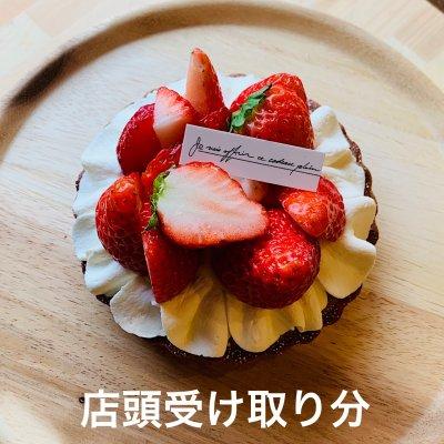 イチゴのミニタルト 4月10日予約販売分