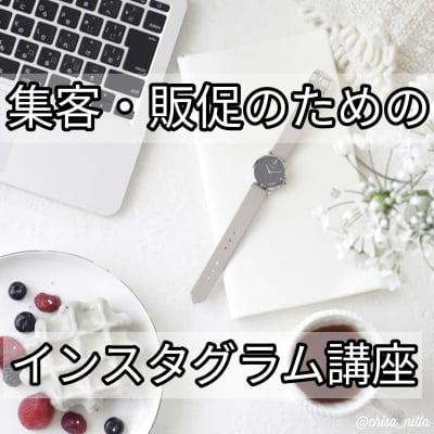10月インスタグラム講座in東京自由が丘日程要相談