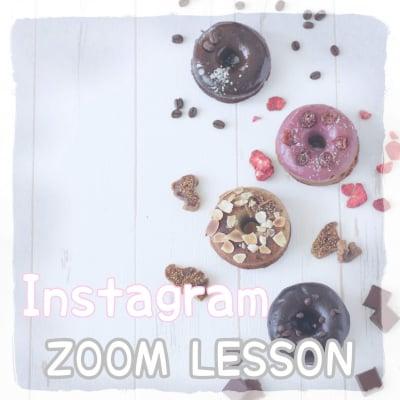 オンライン(zoom) インスタグラム講座