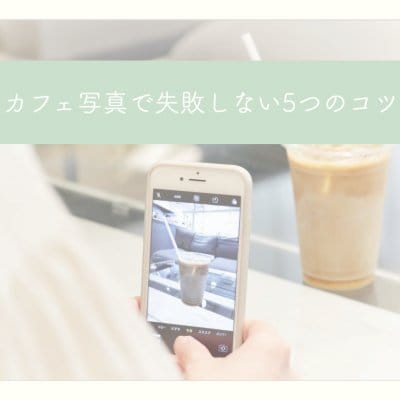 【動画講座】10分で学べる!カフェ写真で失敗しない5つのコツ