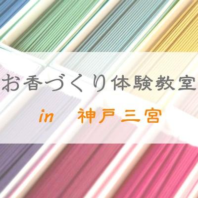 お香づくり体験教室 in 神戸三宮 駅近徒歩1分/お線香ワークショップ