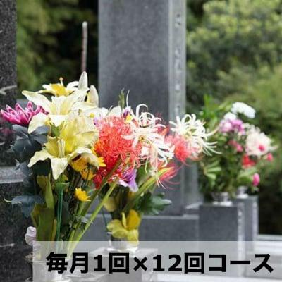 お墓参り代行サービス 1年間(12回)分 又は、年4回/前払い一括コース/仁川国際霊園内のみ有効