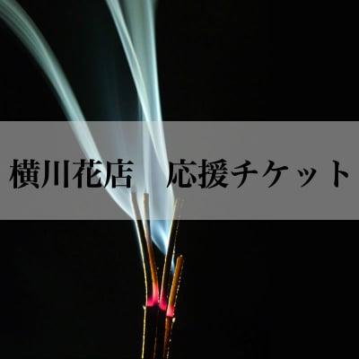 横川花店応援チケット 1口/¥1000-