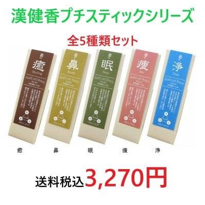 【予約販売専用】漢健香(かんけんこう)プチスティックシリーズ全5種類セット