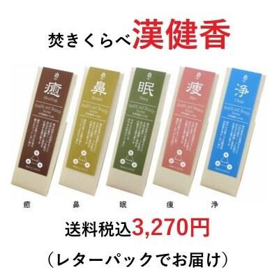 【セット販売】焚きくらべ漢健香プチスティックシリーズ全5種類セット/この商品は予約販売になります|送料込み(レターパックでお届け)