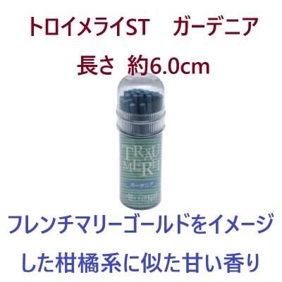 約6.0cm/トロイメライSTボトル ガーデニア 30本入り スティック型/香り高いクチナシをイメージした甘くソフトな香り