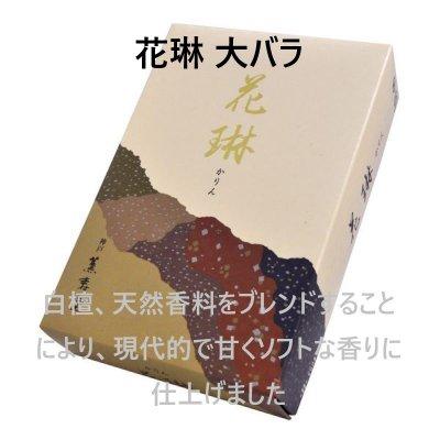 花琳 大バラ|現代的でやさしい白檀の香りが広がるお線香「花琳」/燃焼...